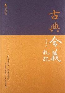 第3届·国学随笔丛书:古典今义札记