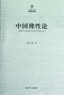 鳳凰文庫•宗教研究系列:中國佛性論