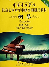 中国音乐学院社会艺术水平考级全国通用教材:钢琴(7级-8级)(第2套)(附光盘1张)
