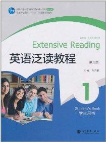 英語泛讀教程1學生用書(第3版)