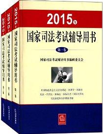 (2015年)国家司法考试辅导用书(第一卷-第三卷)(套装共3册)