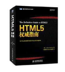 圖靈程序設計叢書:HTML5權威指南