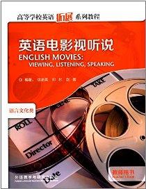 (2013)高等學校英語拓展系列教程·語言文化類:英語電影視聽說(教師用書)