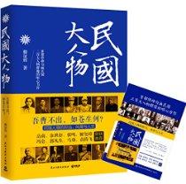 民国大人物(01)(附独家海报)