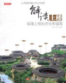 解读土楼•福建土楼的历史和建筑