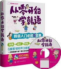 從零開始學韓語:韓語入門必修5堂課(附MP3光盤)