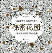 秘密花園:一本探索奇境的手繪塗色書