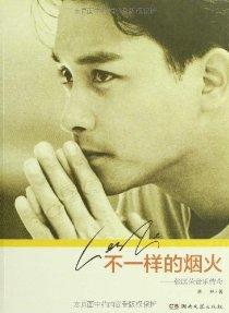 不一样的烟火:张国荣音乐传奇(附书签1张)