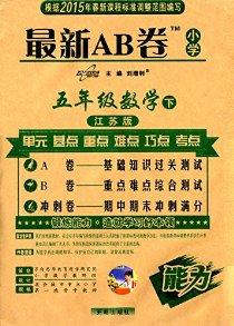 (2015年春季)最新AB卷:五年级数学(下)(苏教版)