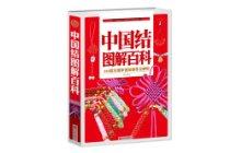 中国结图解百科:300款实用中国结制作全解析