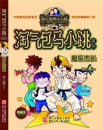 杨红樱淘气包马小跳系列:超级市长(典藏版)
