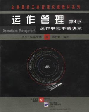 运作管理--运作职能中的决策(第4版)