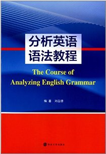分析英語語法教程