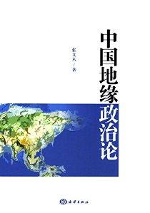 中国地缘政治论