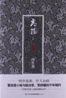 高阳文集珍藏版:再生香