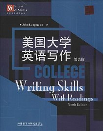 英語技能提高叢書:美國大學英語寫作(第九版)