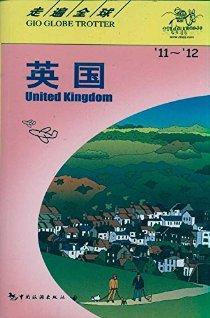 走遍全球:英国