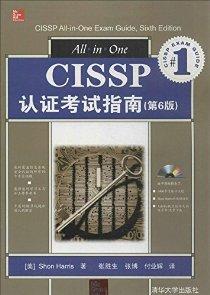 CISSP认证考试指南(第6版)(附光盘)