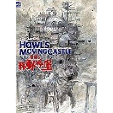 THE ART OF霍爾的移動城堡