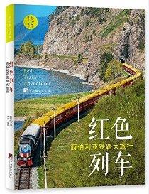 红色列车:西伯利亚铁路大旅行