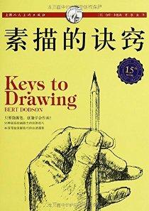 西方經典美術技法譯叢:素描的訣竅(15周年暢銷版)