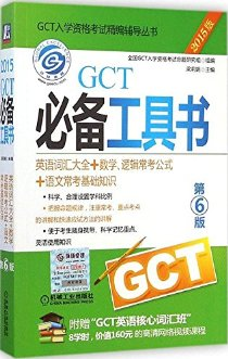 (2015)GCT入学资格考试精编辅导丛书·GCT必备工具书:英语词汇大全+数学、逻辑常考公式+语文常考基础知识(第6版)