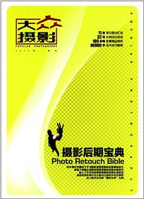 大众摄影后期宝典(2014年增刊)