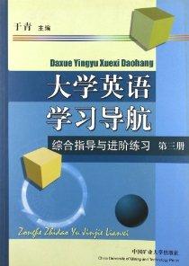 大學英語學習導航:綜合指導與進階練習(第3冊)