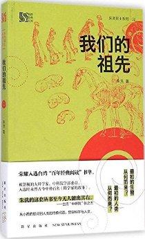 科普经典文库·朱洗院士系列:我们的祖先