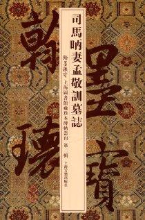 翰墨瑰寶·上海圖書館藏珍本碑帖叢刊(第2輯):司馬昞妻孟敬訓墓志