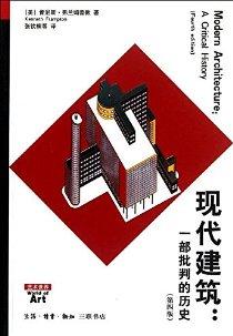 现代建筑:1部批判的历史(第4版)