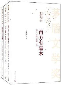 茶人三部曲(1-3)(套裝共3冊)