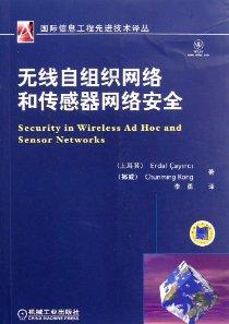 無線自組織網絡和傳感器網絡安全