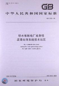 輕水堆核電廠放射性 廢液處理系統技術規定(GB 9135-88)