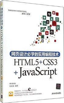 網頁設計必學的實用編程技術:HTML5+CSS3+JavaScript