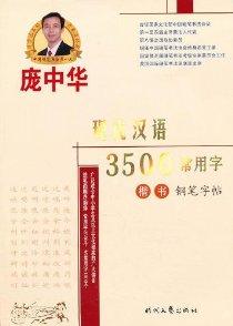 龐中華硬筆書法系列:龐中華現代漢語3500常用字楷書鋼筆字帖