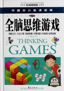 中国少儿必读金典:全脑思维游戏(彩色金装大全)(学生版)