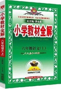 金星教育·(2015)小学教材全解:6年级语文(上)(人教版)