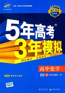 曲一线科学备考·(2016)5年高考3年模拟:高中化学(化学反应原理)(选修4)(人教版)(新课标)(附教材练习全解)