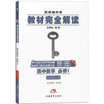 2016全新修订版 王后雄学案 教材完全解读 高中数学 必修1 RJSX-A/人教A版