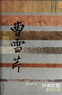 中國曆史文化名人傳·泣血紅樓:曹雪芹傳