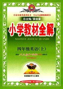 金星教育·(2015)小学教材全解:4年级英语(上)(人教版PEP)(3年级起点)