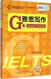环球教育·环球雅思学校雅思(IELTS)考试指定辅导用书·雅思写作G类:由基础到高分(移民类适用)