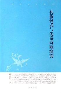 礼俗仪式与先秦诗歌演变(中华文史新刊)