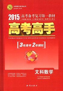(2015)志鸿优化系列丛书·高考高手3年高考2年模拟:文科数学