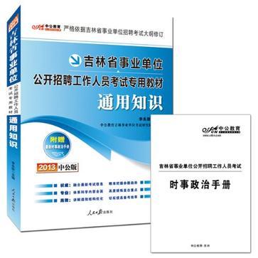 2013中公版通用知识-吉林事业单位考试专用教材