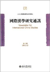 國際漢學研究通訊(第6期)