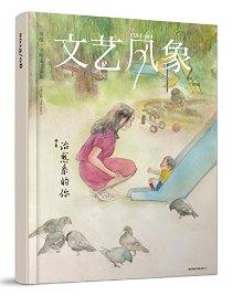 文艺风象·治愈系的你(2015年8月·总215期)