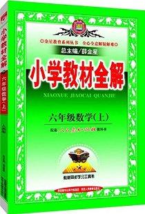 金星教育·(2015)小学教材全解:6年级数学(上)(人教版)