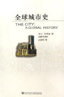 全球城市史